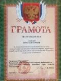 Dyplom dla Jarosława Tomczaka nadany mu przez Federację Rosyjską (fot. Archiwum)